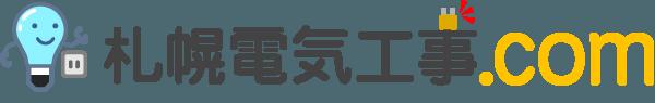 札幌電気工事.com
